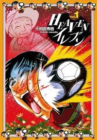 HEAVENイレブン vol.1
