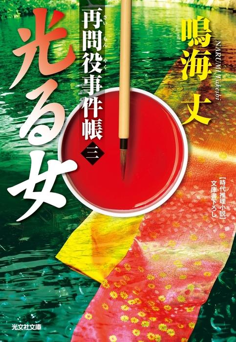 光る女~再問役事件帳(三)~-電子書籍-拡大画像
