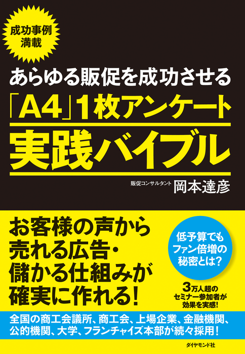あらゆる販促を成功させる「A4」1枚アンケート実践バイブル-電子書籍-拡大画像