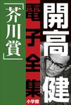 開高 健 電子全集2 純文学初期傑作集/芥川賞 1958~1960-電子書籍