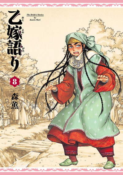 乙嫁語り 8巻-電子書籍