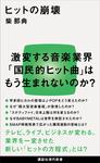 ヒットの崩壊-電子書籍