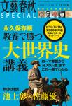 文藝春秋SPECIAL 電子版  2015年夏号-電子書籍