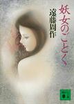 妖女のごとく-電子書籍