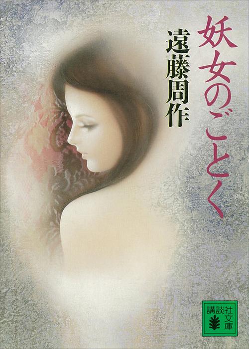 妖女のごとく-電子書籍-拡大画像