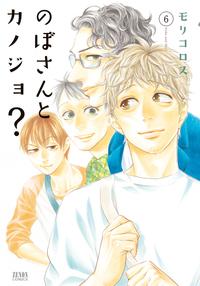 のぼさんとカノジョ? 6巻-電子書籍