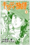キャディ物語 2巻-電子書籍