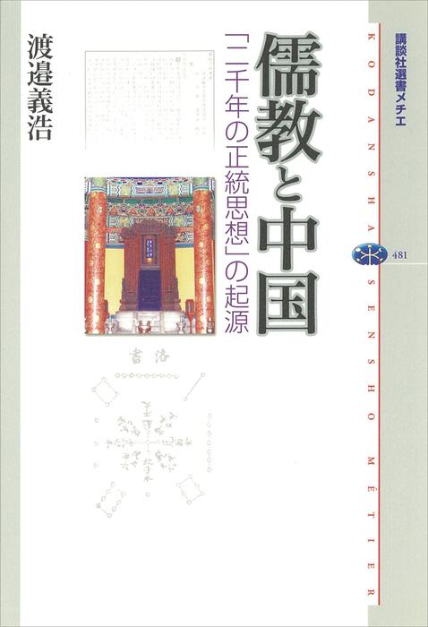 儒教と中国 「二千年の正統思想」の起源拡大写真