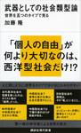 武器としての社会類型論 世界を五つのタイプで見る-電子書籍