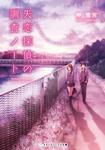 失恋探偵の調査ノート ~放課後の探偵と迷える見習い助手~-電子書籍