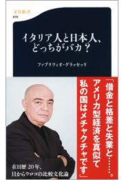 イタリア人と日本人、どっちがバカ?-電子書籍-拡大画像