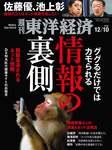 週刊東洋経済 2016年12月10日号-電子書籍