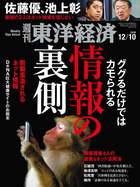 週刊東洋経済 2016年12月10日号