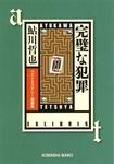 完璧な犯罪~ベストミステリー短編集~-電子書籍