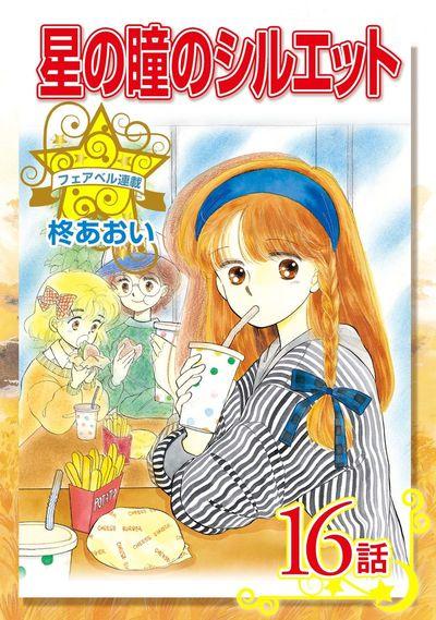 星の瞳のシルエット『フェアベル連載』 (16)-電子書籍