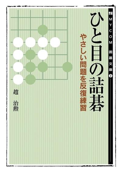 ひと目の詰碁-電子書籍