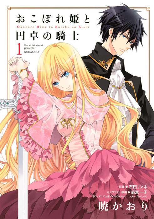 おこぼれ姫と円卓の騎士(1)拡大写真