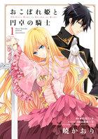 おこぼれ姫と円卓の騎士(ARIA)