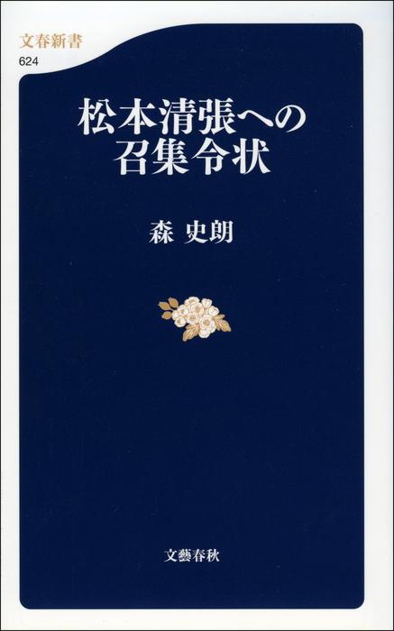 松本清張への召集令状拡大写真