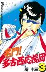 名門!多古西応援団(3)-電子書籍