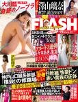 週刊FLASH(フラッシュ) 2016年11月1日号(1397号)-電子書籍