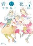 青い花(4)-電子書籍