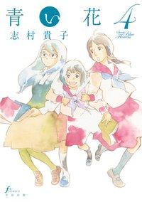 青い花(4)