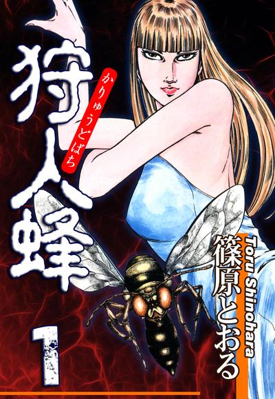 狩人蜂(1)-電子書籍