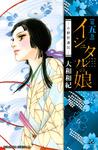 イシュタルの娘~小野於通伝~(5)-電子書籍