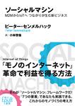 ソーシャルマシン M2MからIoTへ つながりが生む新ビジネス-電子書籍