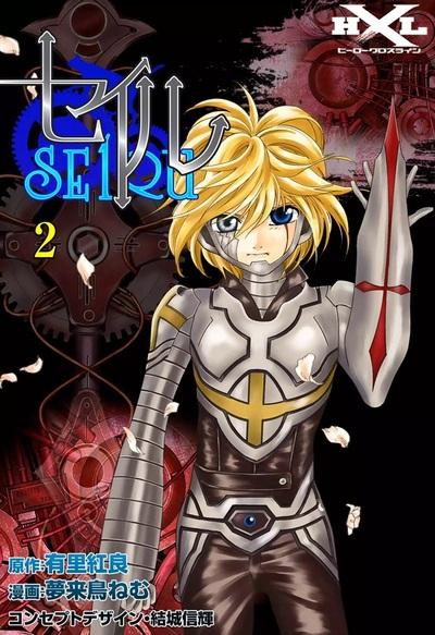 セイル (2)-電子書籍
