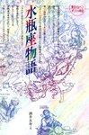水瓶座物語-電子書籍