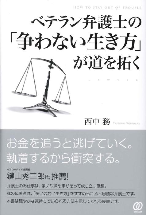 ベテラン弁護士の「争わない生き方」が道を拓く-電子書籍-拡大画像
