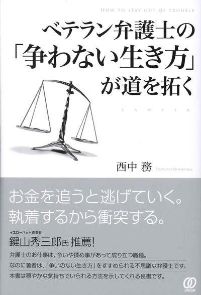 ベテラン弁護士の「争わない生き方」が道を拓く-電子書籍