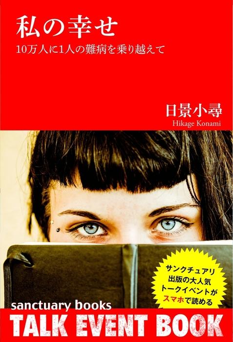 私の幸せ~10万人に1人の難病を乗り越えて~-電子書籍-拡大画像