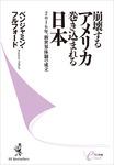 崩壊するアメリカ 巻き込まれる日本 ‐2016年、新世界体制の成立‐-電子書籍