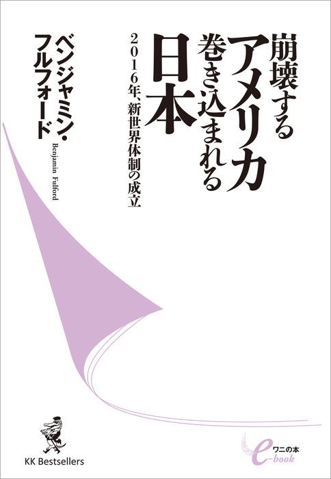 崩壊するアメリカ 巻き込まれる日本 ‐2016年、新世界体制の成立‐拡大写真