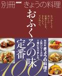 おふくろの味 定番100-電子書籍