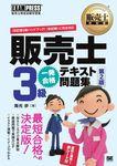 販売士教科書 販売士3級一発合格テキスト 問題集 第2版-電子書籍