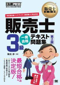 販売士教科書 販売士3級一発合格テキスト 問題集 第2版