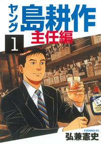 【20%OFF】ヤング 島耕作 主任編【期間限定1~4巻セット】