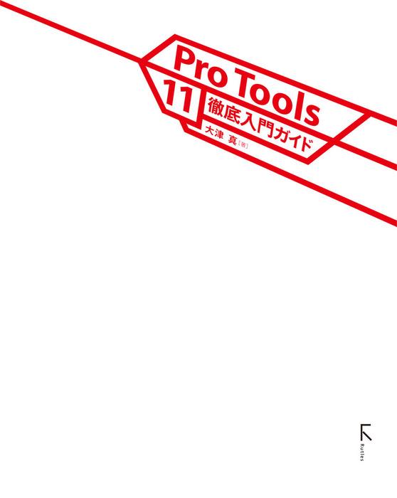 Pro Tools 11徹底入門ガイド拡大写真