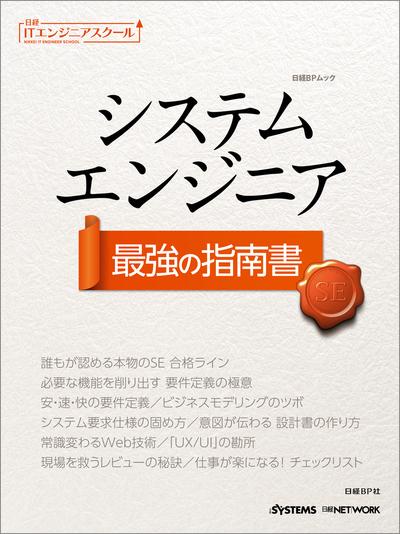 日経ITエンジニアスクール システムエンジニア 最強の指南書-電子書籍