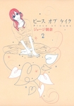 ピース オブ ケイク(2)-電子書籍