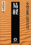 中国の思想(7) 易経(改訂版)-電子書籍