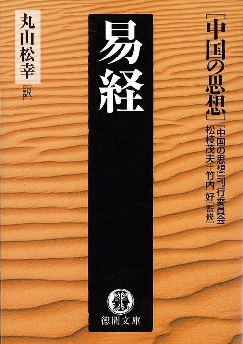 中国の思想(7) 易経(改訂版)-電子書籍-拡大画像
