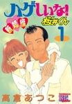ハゲしいな!桜井くん 新婚編(1)-電子書籍