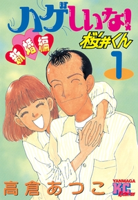ハゲしいな!桜井くん 新婚編(1)