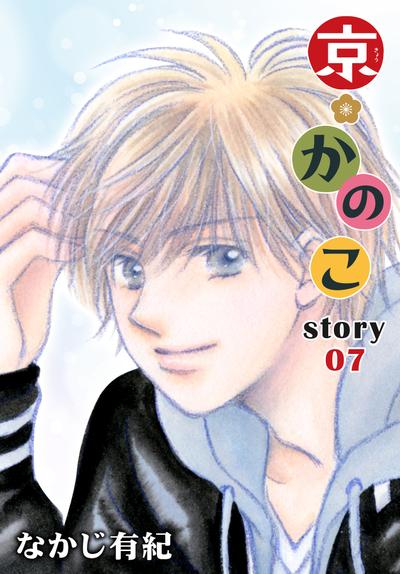AneLaLa 京*かのこ story07-電子書籍