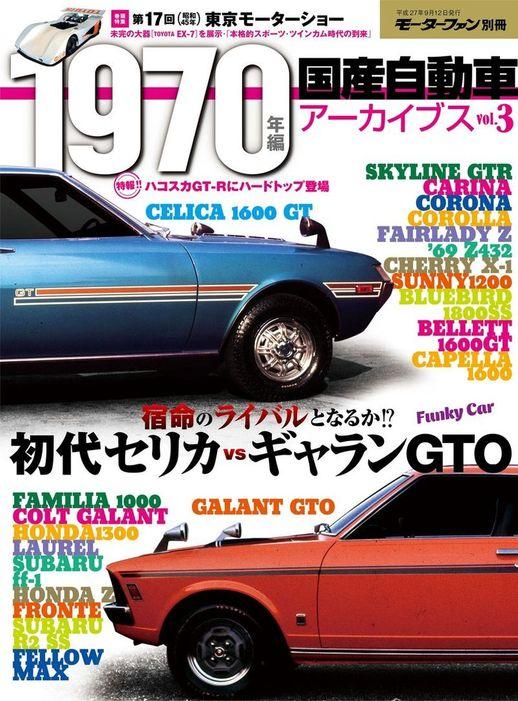国産自動車アーカイブVol.3 1970年編-電子書籍-拡大画像